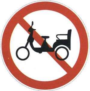 禁止电动三轮车驶入标志