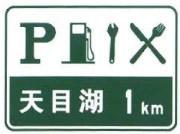 服務區預告標志